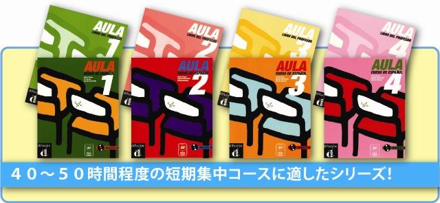 40〜50時間程度の短期集中コースに適したシリーズ!AULA