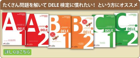 DELE検定試験対策本 スペイン語書籍・雑貨直輸入のお店【アデランテ】
