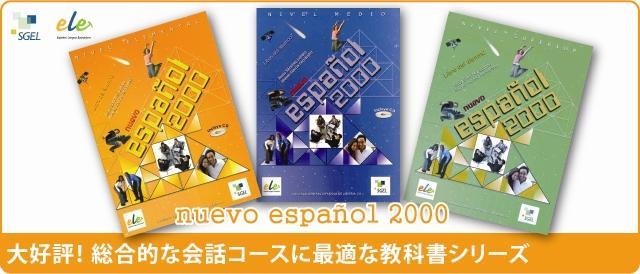 大好評!総合的な会話コースに最適な教科書シリーズ <spn>Nuevo Español 2000<spn>