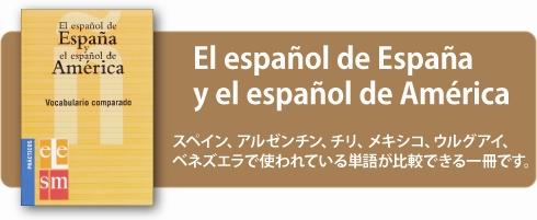スペイン、アルゼンチン、チリ、メキシコ、ウルグアイ、ベネズエラで使われている単語が比較できる一冊です。