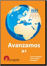 """日本のスペイン語学習の現状を考慮した新しい入門レベル向けスペイン語テキスト""""AVANZAMOS A1""""☆オールカラーCD付!"""