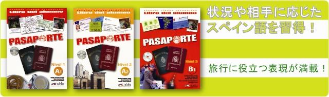 状況や相手に応じたスペイン語を習得!旅行に役立つ表現が満載! PASAPORTE