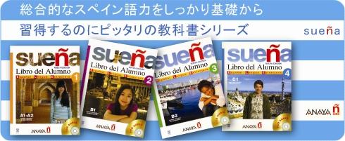 総合的なスペイン語力をしっかり基礎から習得するのにピッタリの教科書シリーズ sueña