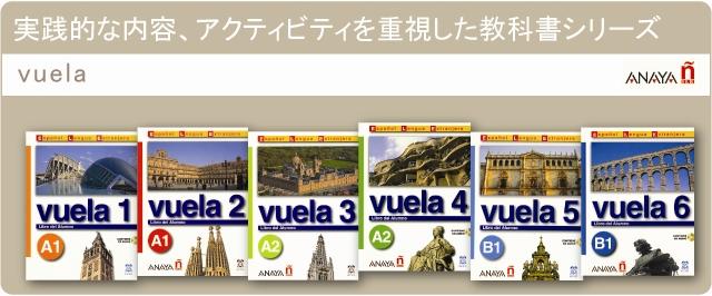 実践的な内容、アクティビティを重視した教科書シリーズ vuela